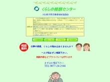http://kagawa.rofuku.net/lsc/index.html