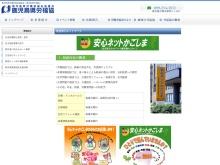 http://kagoshima-rofuku.sakura.ne.jp/jigyo_anshin-frm.html