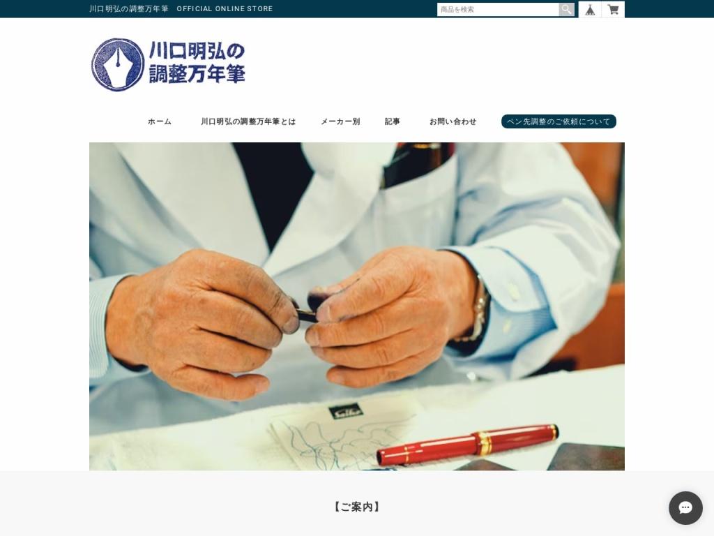 川口明弘の調整万年筆