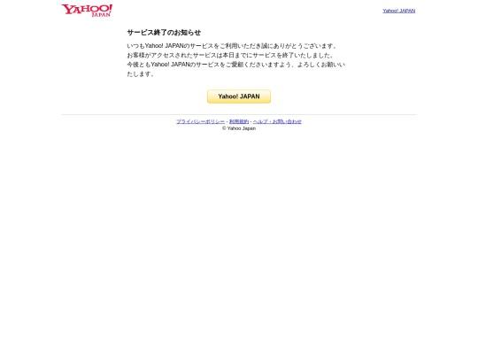 Yahoo!買取