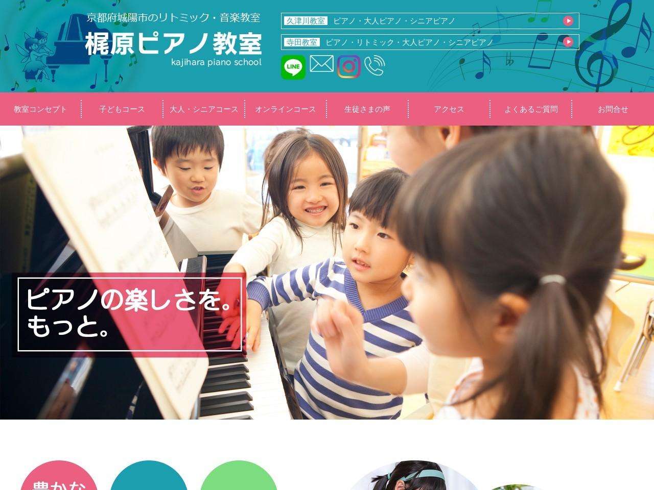 梶原ピアノ教室(市内2教室)のサムネイル