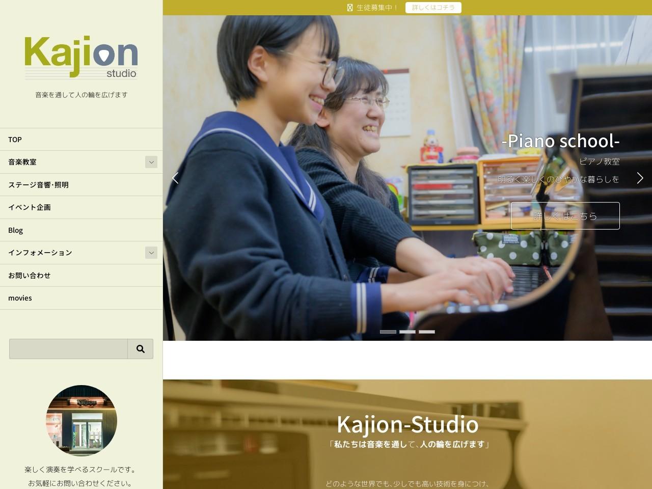 Kajion studioのサムネイル