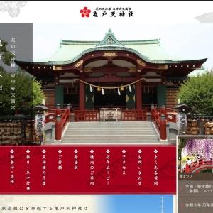 亀戸天神社|公式ホームページ