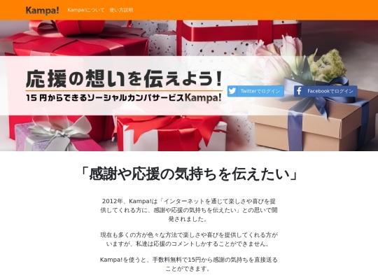 15円から始められるソーシャルカンパシステム「Kampa!」