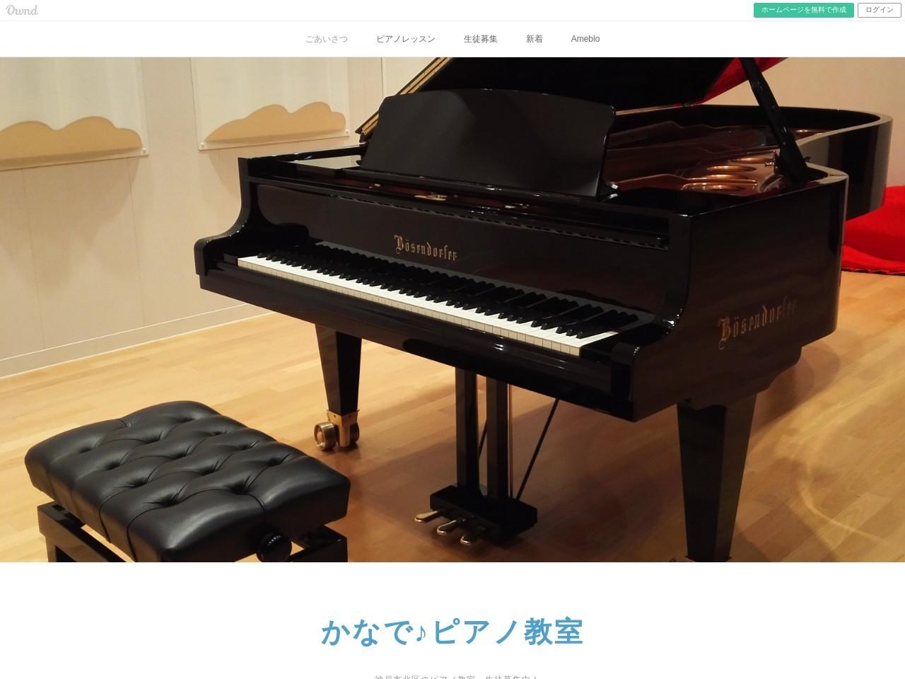 かなでピアノ教室のサムネイル