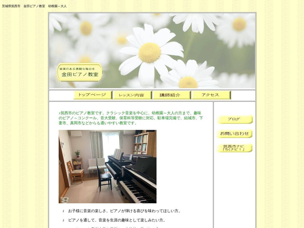 金田ピアノ教室のサムネイル
