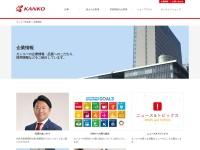 カンコー学生服 公式サイト