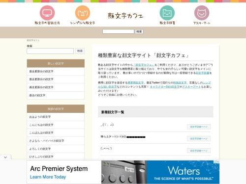顔文字カフェ | 顔文字辞書・携帯用顔文字ツール・特殊顔文字・アスキーアート等のかわいい顔文字を無料配布