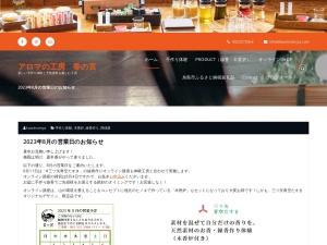 糸島|手作り体験|アロマの工房 香の宮