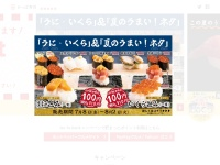 かっぱ寿司 公式サイト