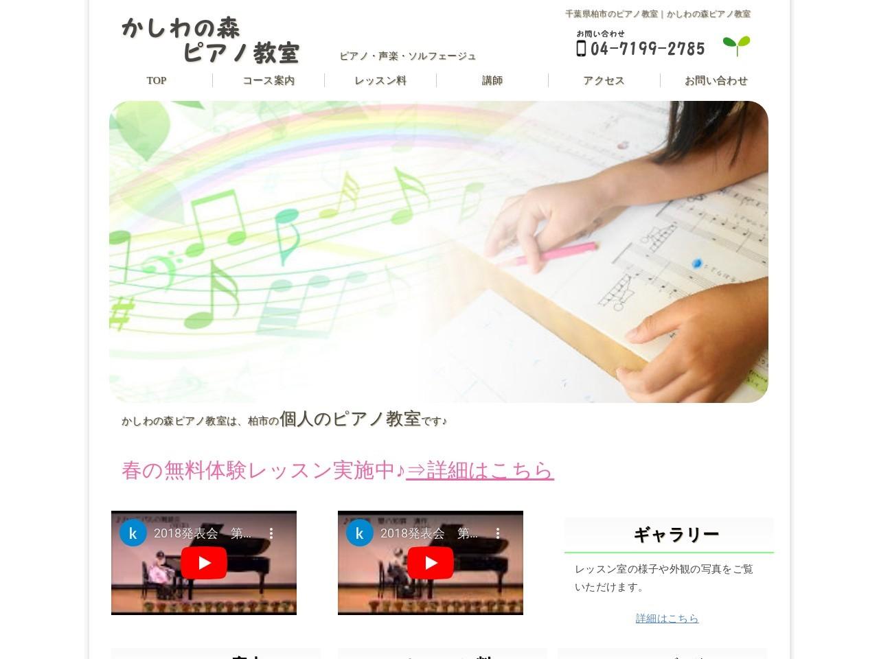 かしわの森ピアノ教室のサムネイル