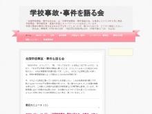 http://katarukai.jimdo.com/