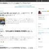 勝間和代のブログ
