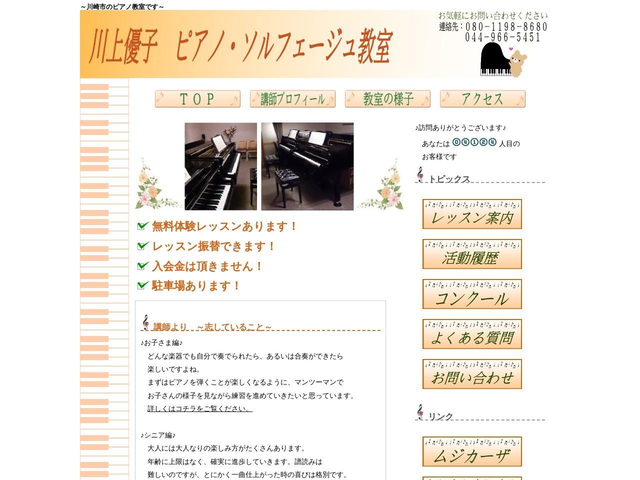 川上優子ピアノ・ソルフェージュ教室のサムネイル