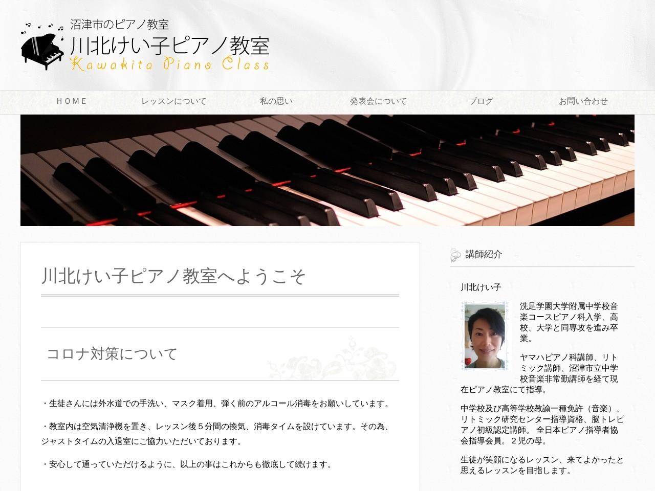 川北けい子ピアノ教室のサムネイル