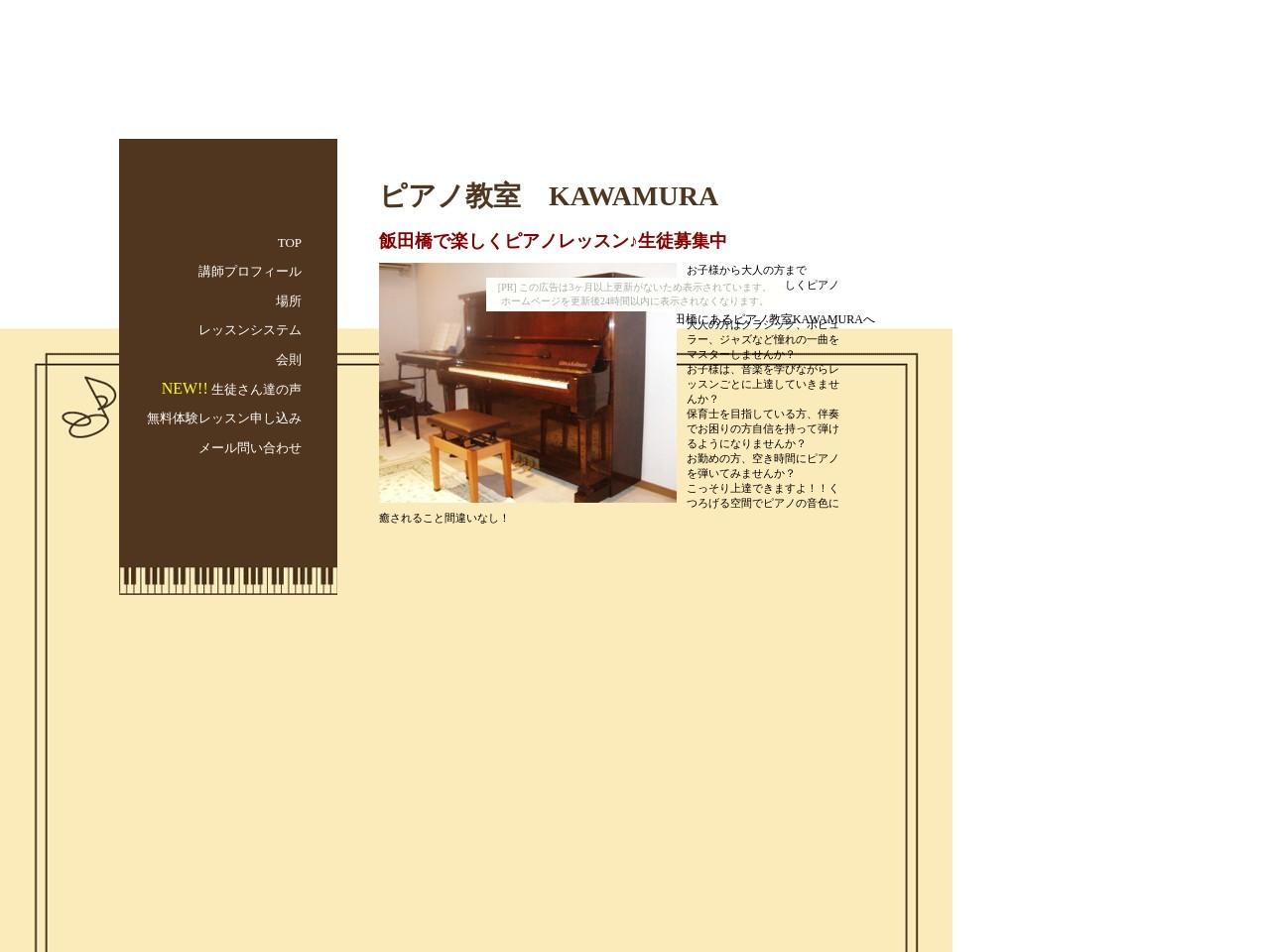 ピアノ教室KAWAMURAのサムネイル