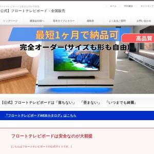 【公式】フロートテレビボード・全国販売