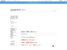 http://kenbenren.exblog.jp/