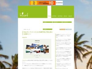 Photo Pin : ブロガーのための転載可能な写真が探せる検索サイト – K'conf