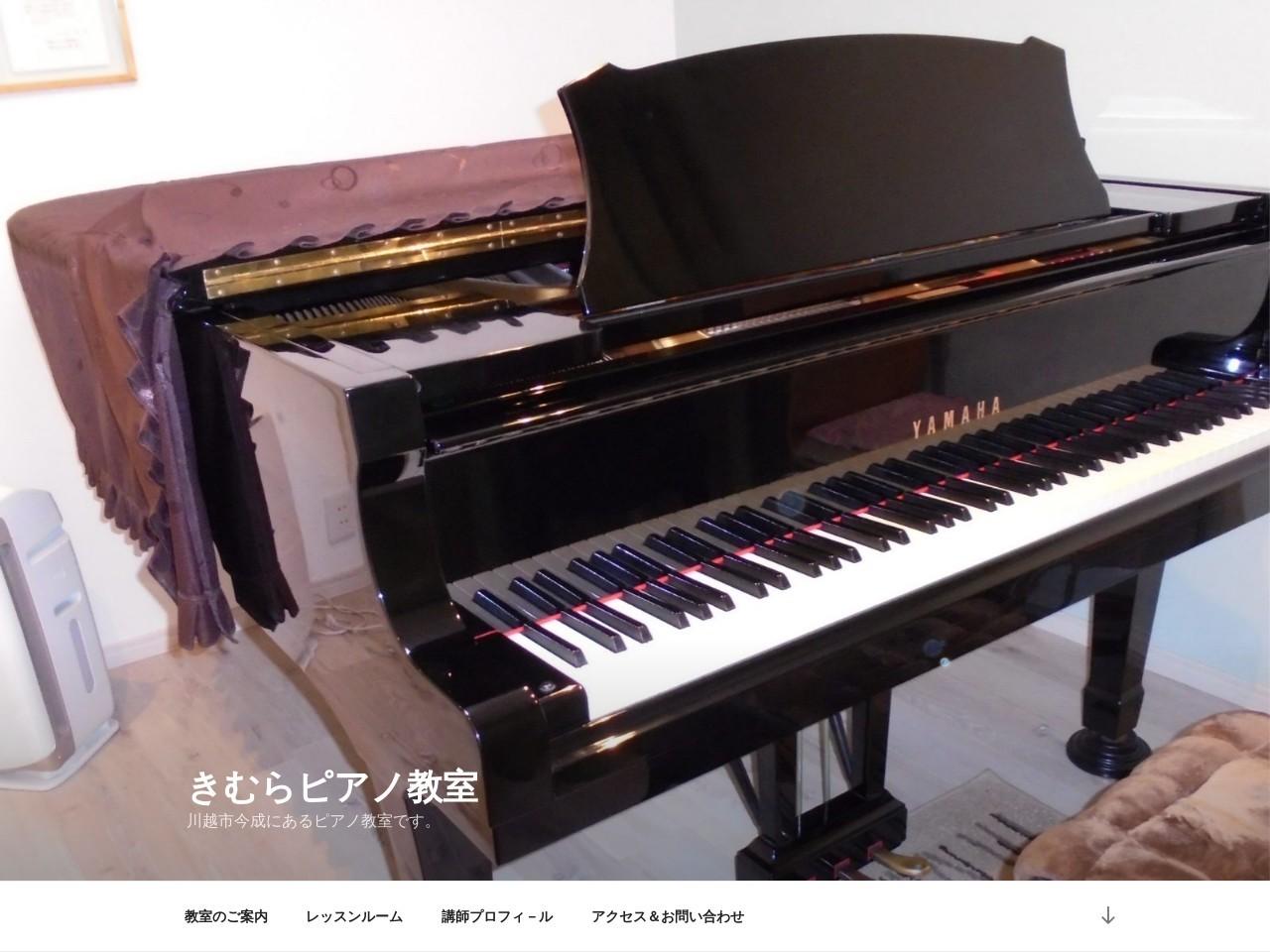 きむらピアノ教室のサムネイル