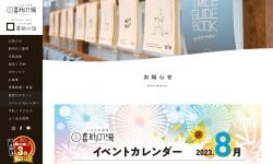 イベントカレンダー(2019年12月) | しまなみ温泉 喜助の湯