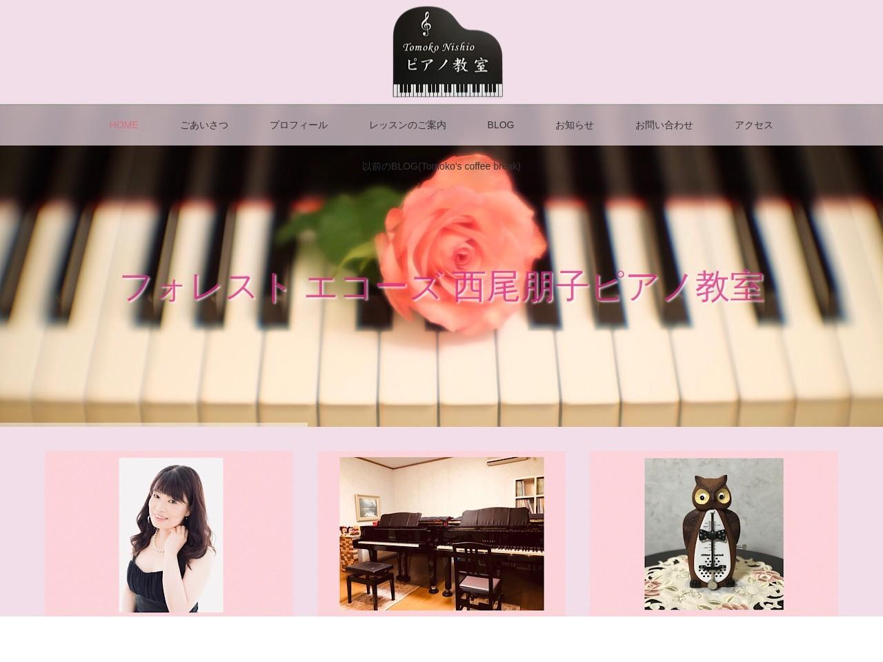 西尾朋子ピアノ教室のサムネイル