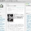 紀藤正樹のブログ
