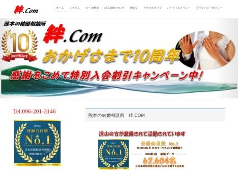 結婚相談所 絆.COMの口コミ・評判・感想