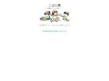 http://kobatoen.web.fc2.com/