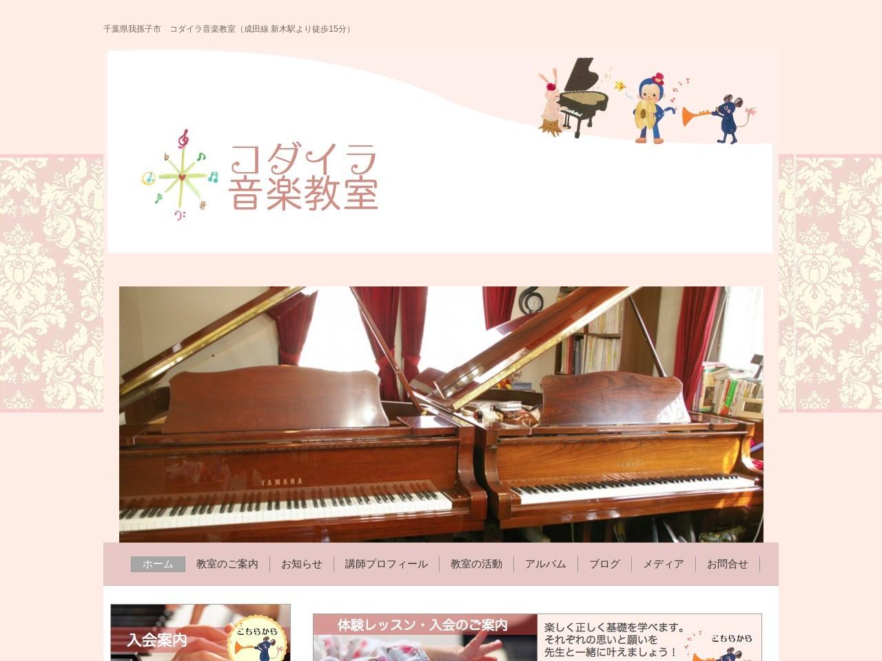 コダイラ音楽教室のサムネイル