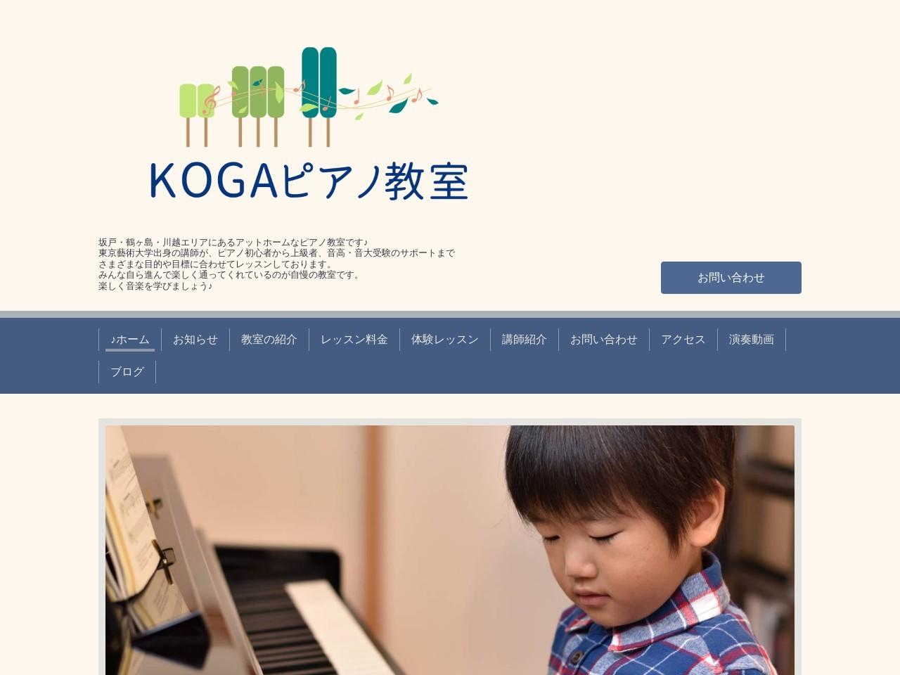 KOGAピアノ教室のサムネイル
