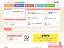 http://kokoro.mhlw.go.jp/