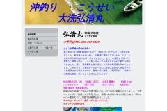 http://koseimaru.jimdo.com