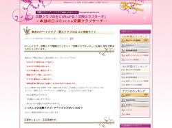 http://kousaiclub-search.com/