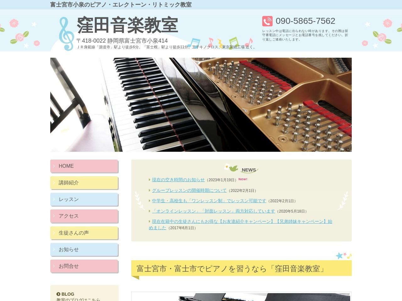 窪田音楽教室のサムネイル