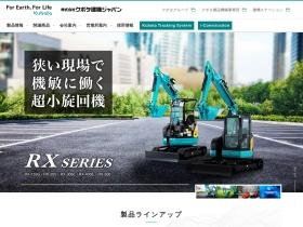 kubotakenki.co.jp/
