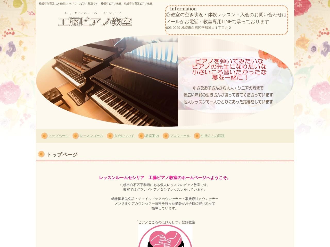 工藤ピアノ教室のサムネイル