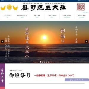 熊野速玉大社公式サイト|和歌山県新宮市鎮座 根本熊野大権現 世界遺産