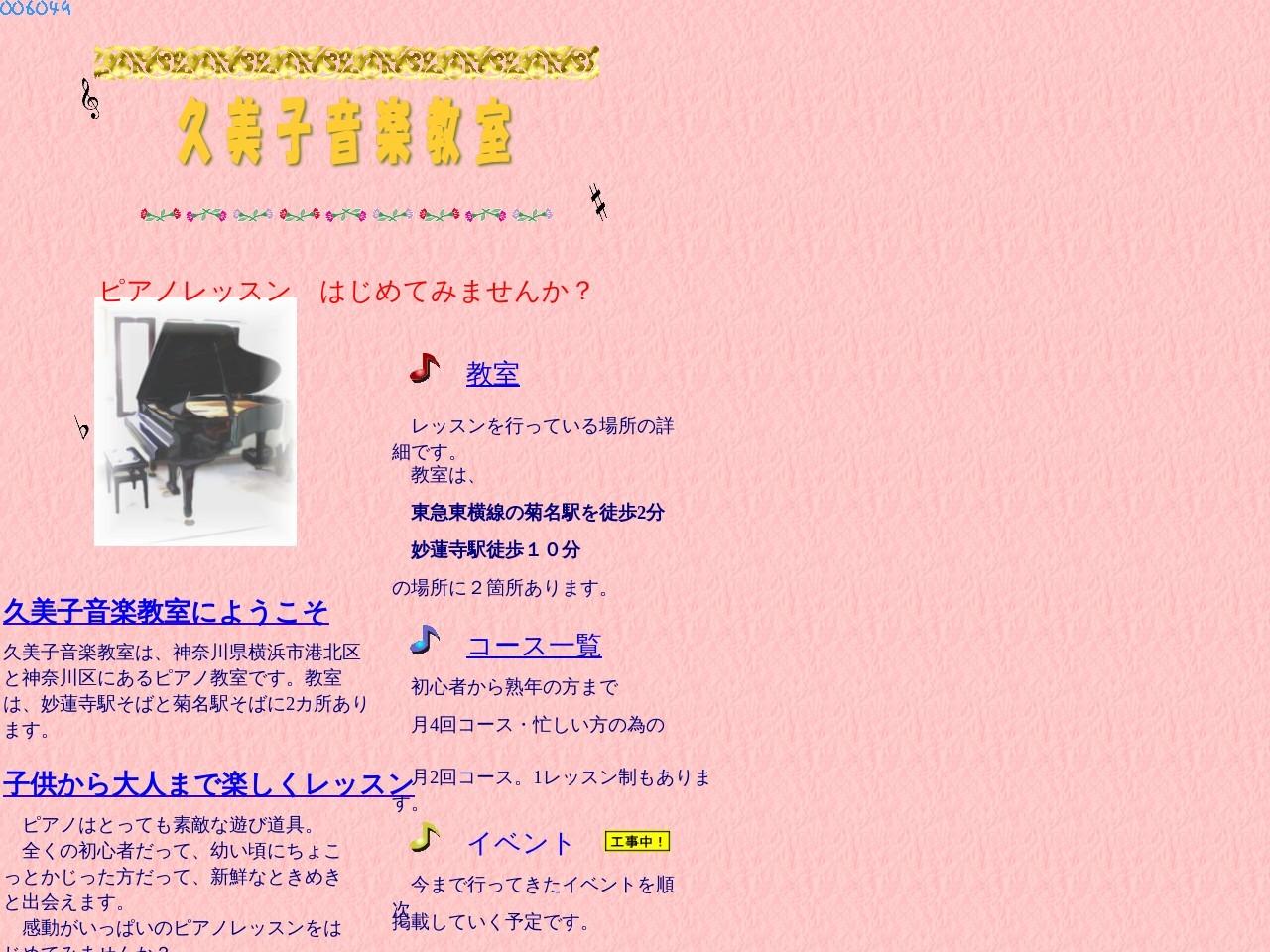 久美子音楽教室(松見教室)のサムネイル