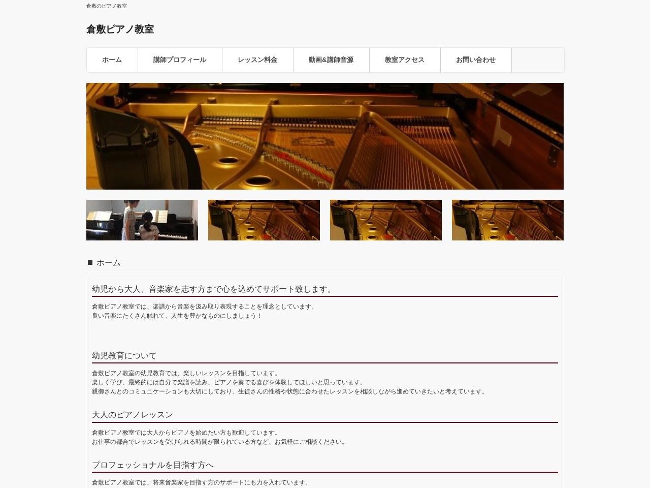 倉敷ピアノ教室のサムネイル