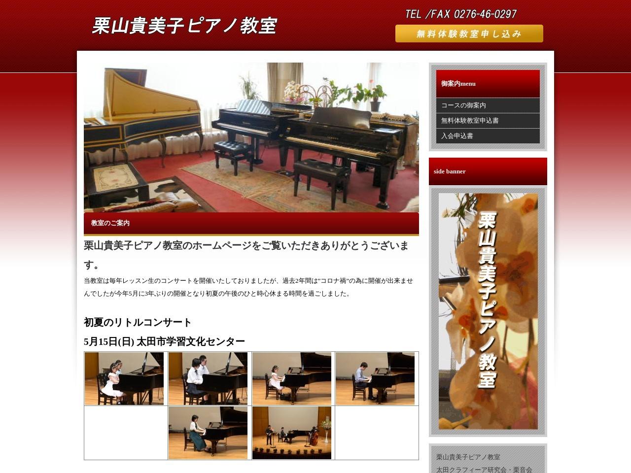 栗山貴美子ピアノ教室のサムネイル