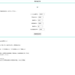 まじめなパチンコ攻略法サイト−期待値計算CGI