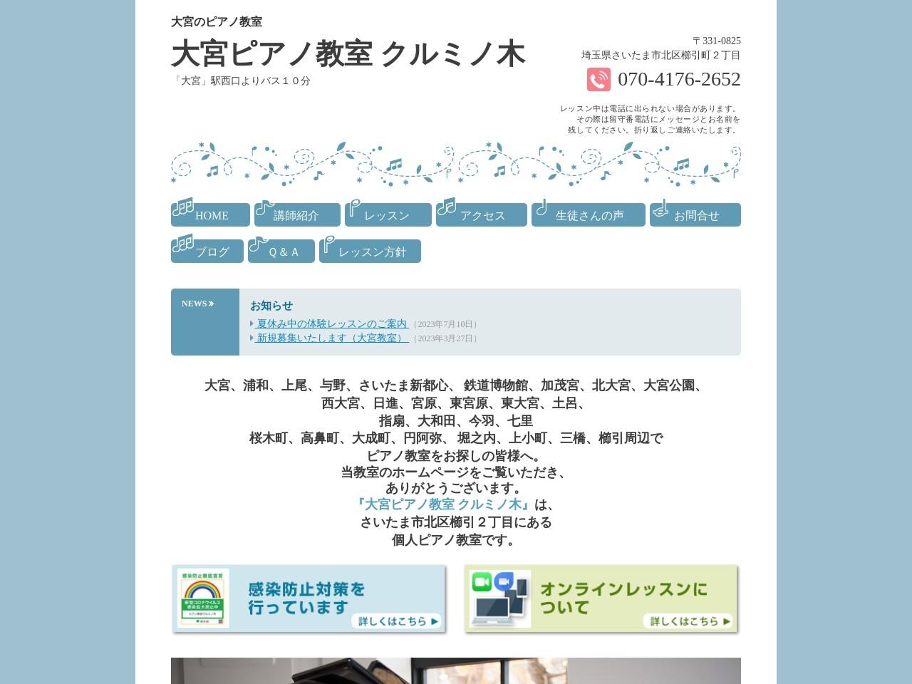 王子ピアノ教室 クルミノ木のサムネイル