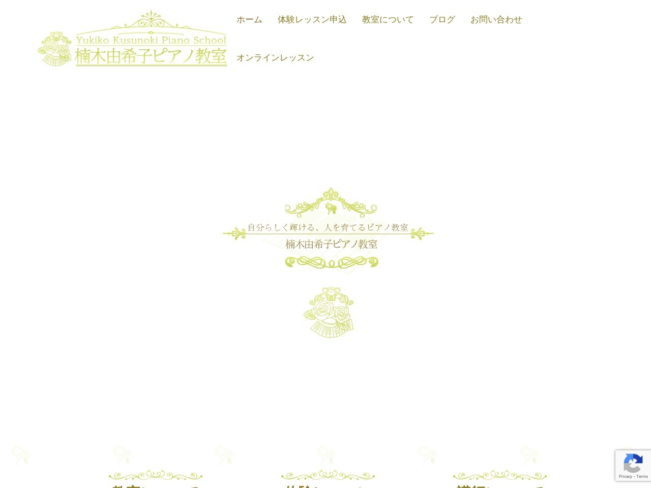 楠木由希子ピアノ教室のサムネイル