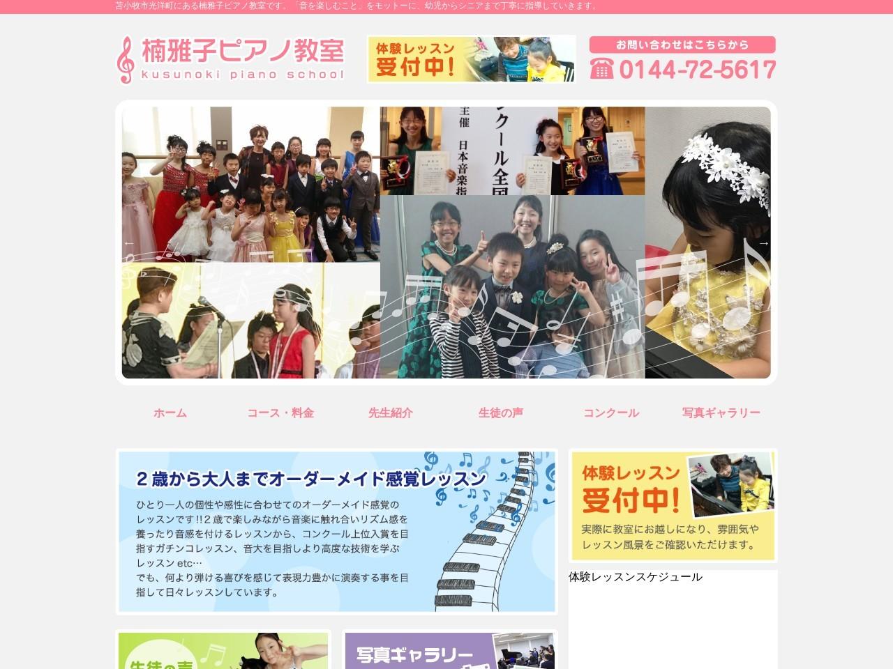 楠雅子ピアノ教室のサムネイル