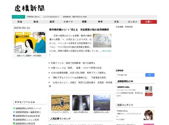 Kyoko Shimbun News(虚構新聞社)