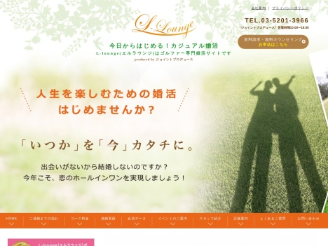 結婚相談所 L-Lounge(エルラウンジ)の口コミ・評判・感想