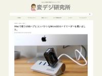 iMacで使うUSBハブとコンパクトなMicroSDカードリーダーを買いました。