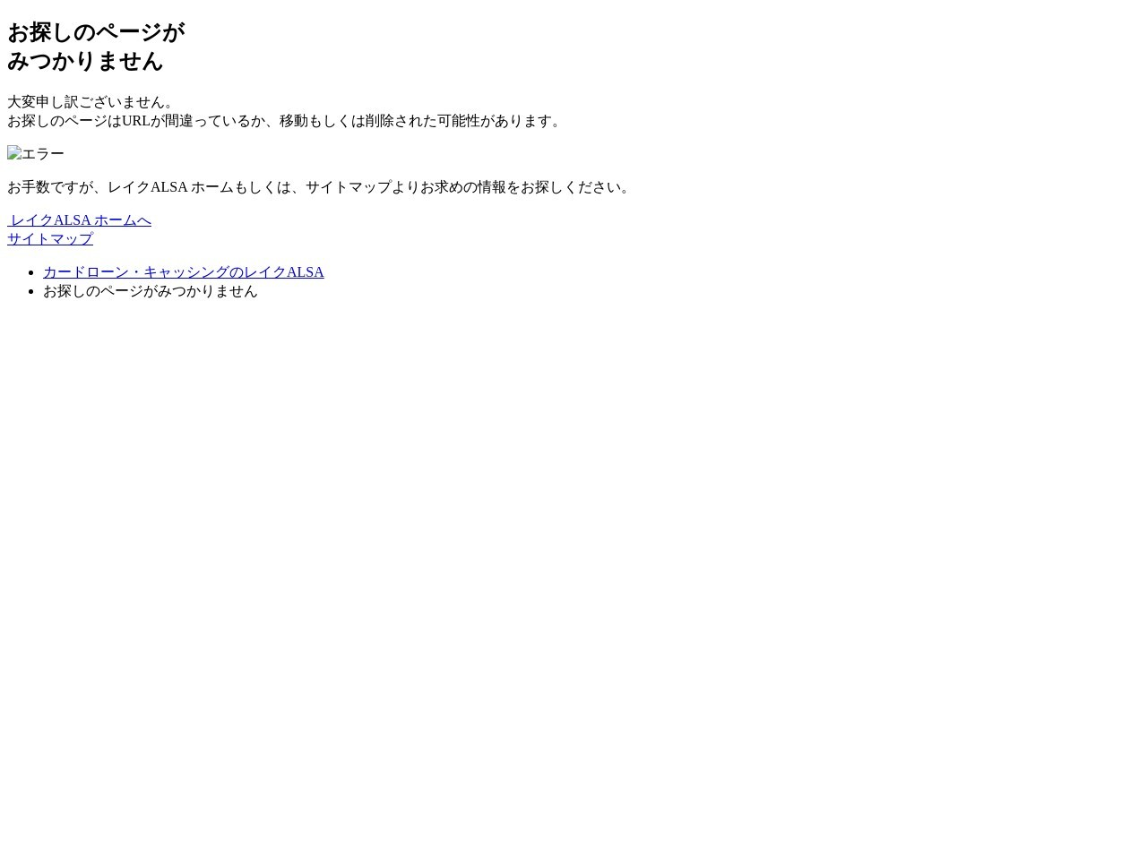 レイクALSA 1号日永自動契約コーナー三重県 レイクALSA