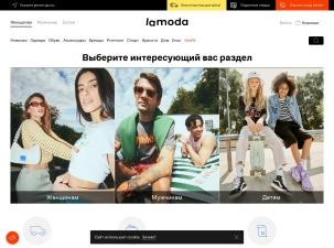 Магазин Lamoda BY